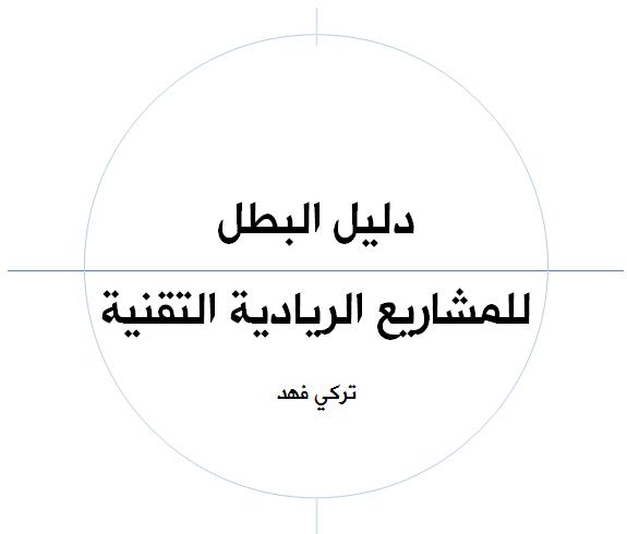 [جاهز للتحميل] مسودة كتاب دليل البطل للمشاريع الريادية التقنية